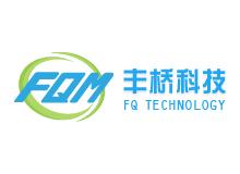 广州丰桥智能装备有限公司