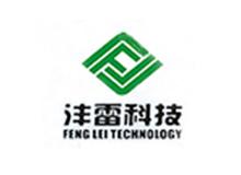 广州沣雷科技股份有限公司