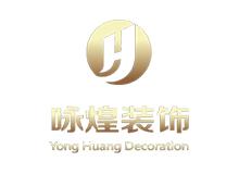 广州咏煌装饰工程有限公司