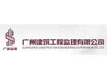 广东省建筑工程监理有限公司